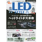 Yahoo!ネオウィングYahoo!店【送料無料選択可】LED STYLE 6 (CARTOP)/交通タイムス社