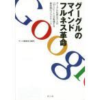 グーグルのマインドフルネス革命 グーグル社員5万人の「10人に1人」が実践する最先端のプラクティス/サンガ編集部/編著