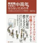 再就職できない中高年にならないための本 42歳以上のためのキャリア構築術/谷所健一郎/著