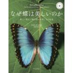 【送料無料選択可】なぜ蝶は美しいのか 新しい視点で解き明かす美しさの秘密 / 原タイトル:Seeing Butterflies/フィリップ・ハウス/著