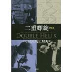 【送料無料選択可】二重螺旋 完全版 / 原タイトル:THE ANNOTATED AND ILLUSTRATED DOUBLE HELIX/ジェームズ・