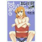 甘い生活 2nd season 6 (ヤングジャンプコミックス)/弓月光/著(コミックス)