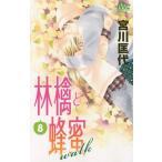 林檎と蜂蜜walk 8 (マーガレットコミックス)/宮川匡代/著(コミックス)