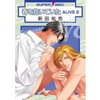 春を抱いていた ALIVE 2 (スーパービーボーイコミックス)/新田祐克/著(コミックス)