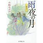 雨夜の月 (ポプラ文庫ピュアフル Pこー3-8 一鬼夜行)/小松エメル/〔著〕(文庫)
