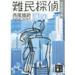 難民探偵 (講談社文庫 に32-19 西尾維新文庫)/西尾維新/〔著〕(文庫)