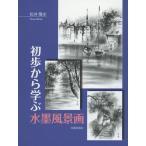 【送料無料選択可】初歩から学ぶ水墨風景画/松井陽水/著