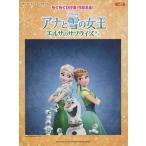 [本/雑誌]/らくらくひける!うたえる!アナと雪の女王エルサのサプライズ 入門 (ピアノディズニーミニアルバム)/ヤマハミュージックパブリッシング