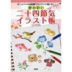 [本/雑誌]/かわいい二十四節気イラスト帳 ボールペン&色鉛筆でカンタンに描ける!/くどうのぞみ/著