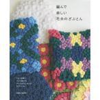 [本/雑誌]/編んで楽しい毛糸のざぶとん/主婦と生活社