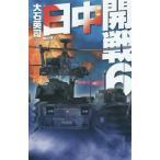 日中開戦 6 (C・NOVELS)/大石英司/著