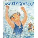 がんばれ、なみちゃん! (講談社の創作絵本)/くすのきしげのり/作 宮澤ナツ/絵