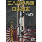 【送料無料選択可】三八式歩兵銃と日本陸軍 終戦70周年特別企画 (HOBBY JAPAN MOOK 667)/ホビージャパン(単行本・ムック)