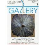 Yahoo!ネオウィングYahoo!店ギャラリー アートフィールドウォーキングガイド 2015Vol.7/ギャラリーステーション