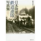 【送料無料選択可】日本陸軍鉄道連隊写真集/高木宏之/著