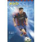 メッシ ハンデをのりこえた小さなヒーロー / 原タイトル:THE FLEA:The Amazing Story of Leo Messi (ポプラポケ