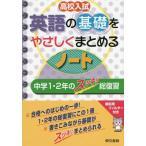 [本/雑誌]/高校入試英語の基礎をやさしくまとめるノート 中学1・2年のスッキリ総復習/東京書籍