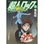 超人ロック ドラゴンズブラッド 1 (MFコミックス フラッパーシリーズ)/聖悠紀/著(コミックス)