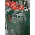 善悪の屑 3 (YKコミックス)/渡邊ダイスケ/著(コミックス)
