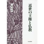 【送料無料選択可】近世の王権と仏教/大桑斉/著