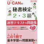 【送料無料選択可】U-CANの秘書検定2・3級速習テキスト&問題集/ユーキャン秘書検定試験研究会/編