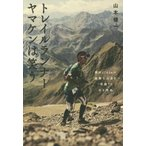 """【送料無料選択可】トレイルランナーヤマケンは笑う 僕が170kmの過酷な山道を""""笑顔""""で走る理由/山本健一/著"""
