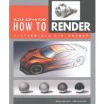 【送料無料選択可】スコット・ロバートソンのHOW TO RENDER アイデアを明確に伝える光と影、反射の描き方 / 原タイトル:HOW TO REN