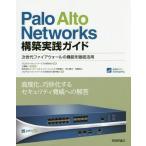 【送料無料選択可】Palo Alto Networks構築実践ガイド 次世代ファイアウォールの機能を徹底活用/パロアルトネットワークス合同会社/監修