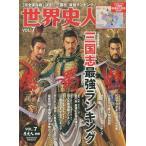 歴史人別冊 世界史人   7 (BEST MOOK SERIES  91)/ベストセラーズ