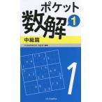 [本/雑誌]/ポケット数解 1中級篇/パズルスタジオわさび/編著