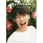 【送料無料選択可】Ryomania 竹内涼真1st PHOTO BOOK/竹内涼真/著 MARCO/〔ほか〕撮影(単行本・ムック)