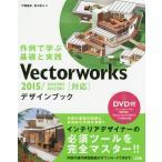 【送料無料選択可】Vectorworksデザインブック 作例で学ぶ基礎と実践/戸國義直/著 鈴木敬子/著