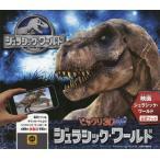 【送料無料選択可】ビックリ3D図鑑ジュラシック・ワールド 映画ジュラシック・ワールド公式ブック / 原タイトル:Jurassic World Wher
