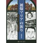 [本/雑誌]/被爆マリアの祈り 漫画で読む3人の被爆証言/西岡由香/著