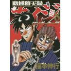 賭博堕天録カイジ ワン・ポーカー編 8 (ヤングマガジンKC)/福本伸行/著(コミックス)