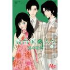 高台家の人々 4 (マーガレットコミックス)/森本梢子/著(コミックス)