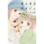 まんまるポタジェ 2 (マーガレットコミックス)/あいざわ遥/著(コミックス)