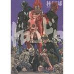 ドロヘドロ 20 (IKKI COMIX)/林田球/著(コミックス)