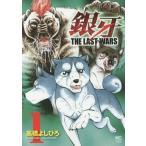 銀牙〜THE LAST WARS〜 1 (ニチブン・コミックス)/高橋よしひろ/著(コミックス)