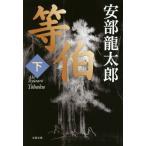 [本/雑誌]/等伯 下 (文春文庫)/安部龍太郎/著(文庫)