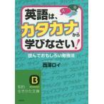 英語は、「カタカナ」から学びなさい! (知的生きかた文庫 に23-1 BUSINESS)/西澤ロイ/著(文庫)