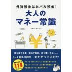 大人のマネー常識 外貨預金はおバカ預金!/トキオ・ナレッジ/著