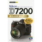 【送料無料選択可】Nikon D7200基本&応用撮影ガイド (今すぐ使えるかんたんmini)/ミゾタユキ/著 ナイスク/著