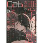 【送料無料選択可】cab Original Boyslove Anthology vol.39/吉田ゆうこ/〔ほか著〕