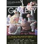 Yahoo!ネオウィングYahoo!店ギャラリー アートフィールドウォーキングガイド 2015Vol.9/ギャラリーステーション