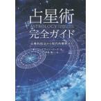 【送料無料選択可】占星術完全ガイド 古典的技法から現代的解釈まで / 原タイトル:ASTROLOGY:UNDERSTANDING THE BIRTH