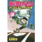 ドカベン ドリームトーナメント編 18 (少年チャンピオン・コミックス)/水島新司/著(コミックス)