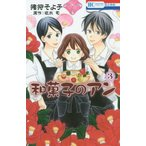 [本/雑誌]/和菓子のアン 3 (花とゆめコミックス)/猪狩そよ子/著 坂木司/原作(コミックス)
