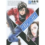 【送料無料選択可】シティーハンター XYZ edition 7 (ゼノンコミックス)/北条司/著(コミックス)