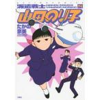 派遣戦士山田のり子 14 (アクションコミックス)/たかの宗美/著(コミックス)